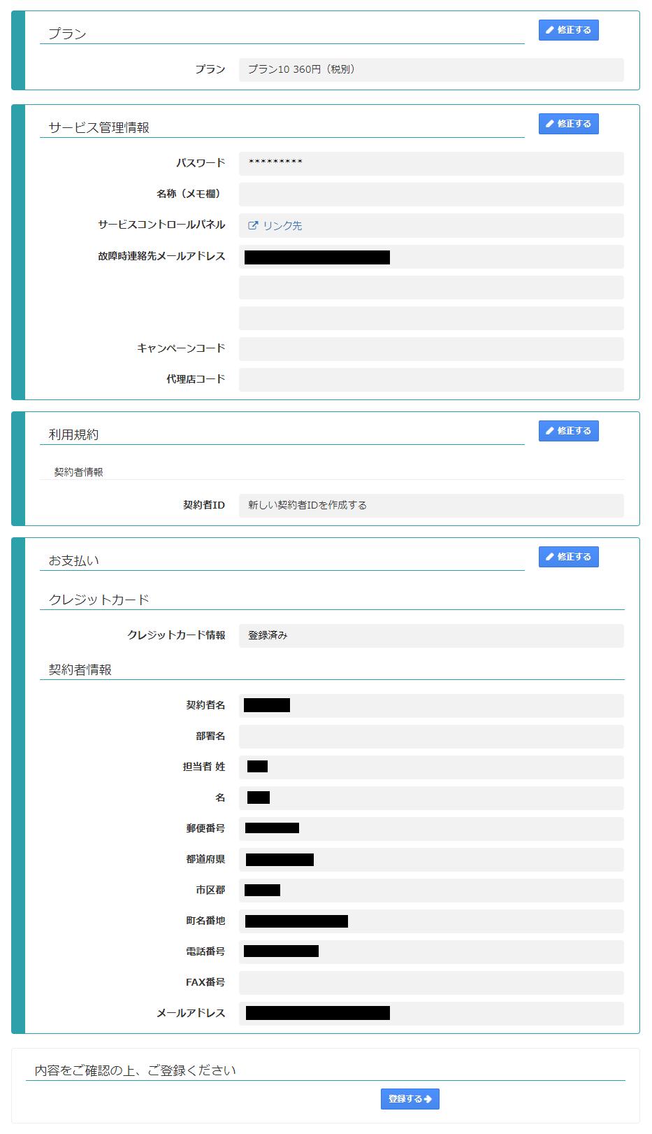 WebARENA-登録情報の確認
