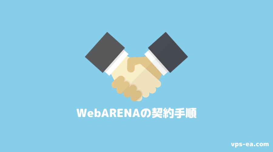 WebARENAの登録(契約)方法・手順