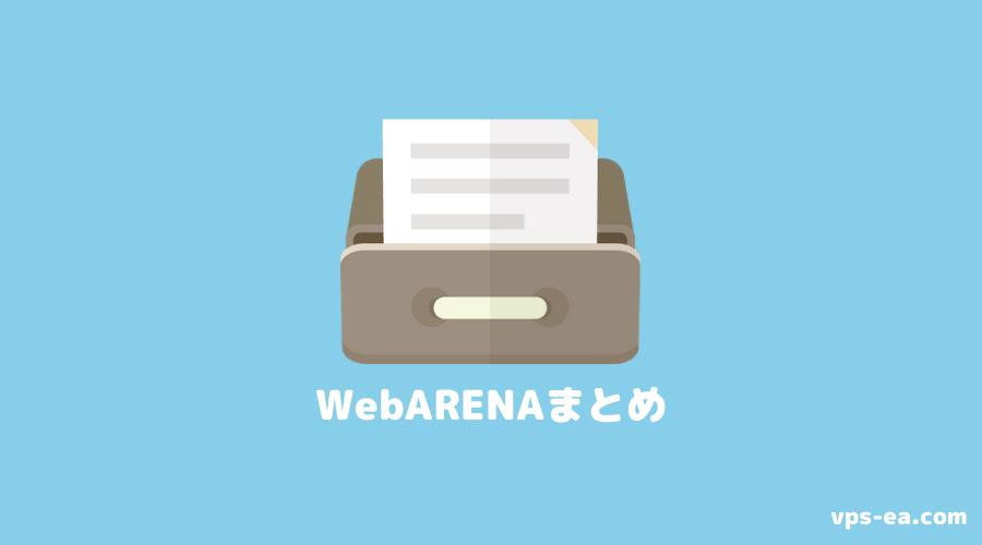 WebARENAまとめ