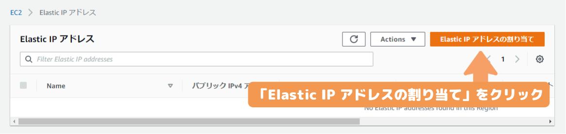AWS-Elastic IP アドレスの割り当て