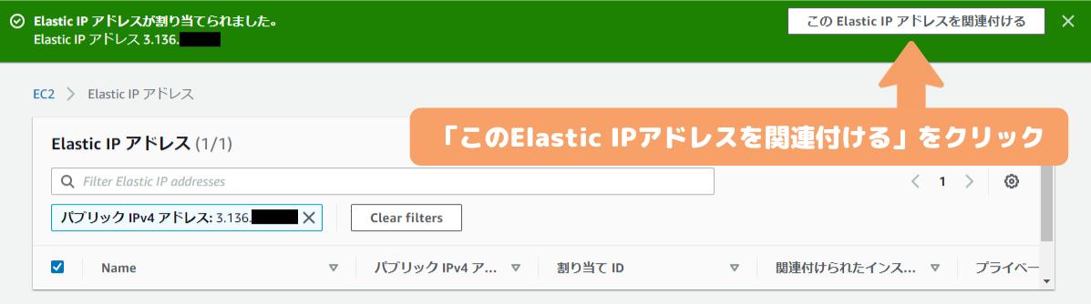 AWS-「このElastic IPアドレスを関連付ける」をクリック