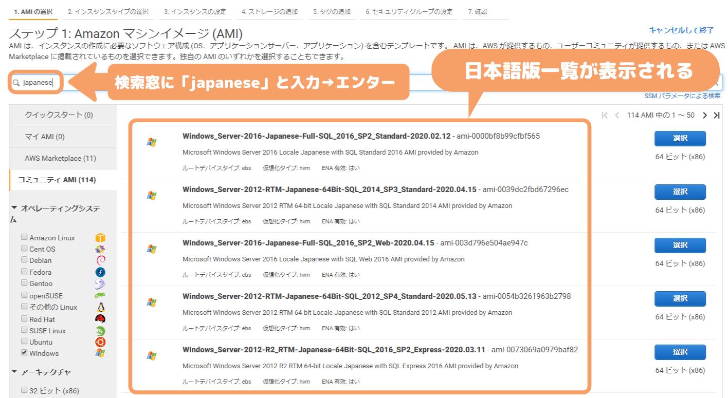 AWS-Windows VPS 日本語版の表示