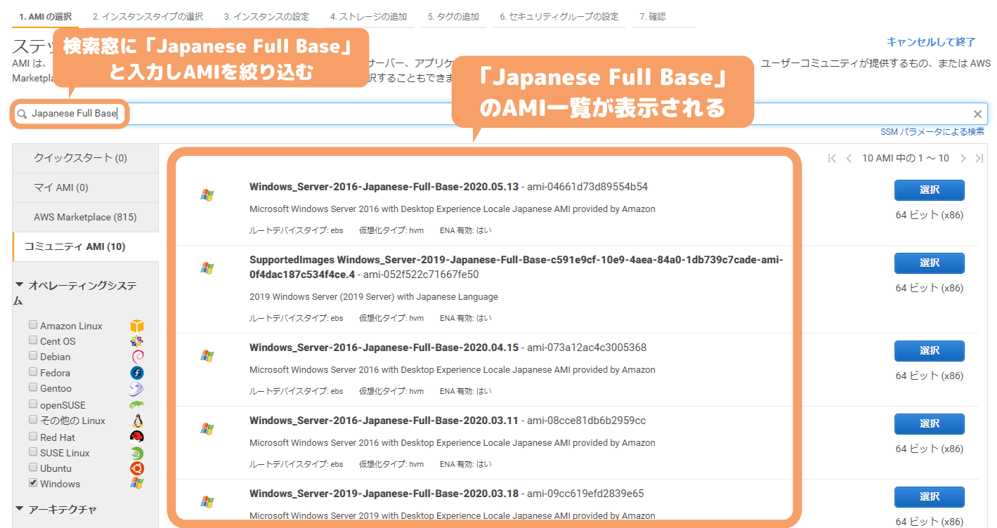 AWS-WindowsVPS(「Japanese Full Base」)