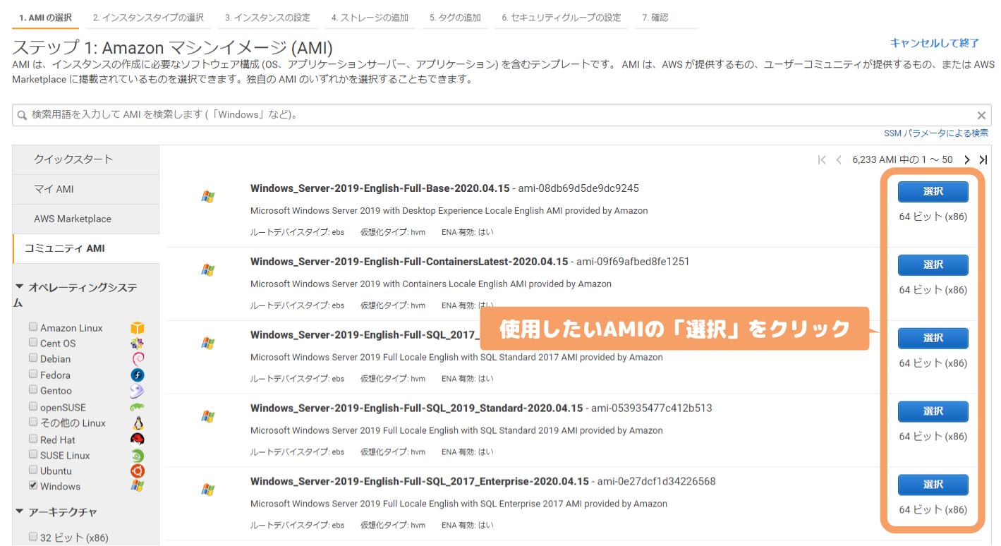 Amazon マシンイメージ (AMI)Windows
