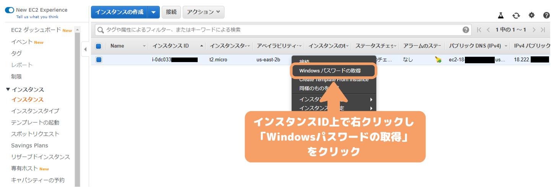 AWS-Windows パスワードの取得