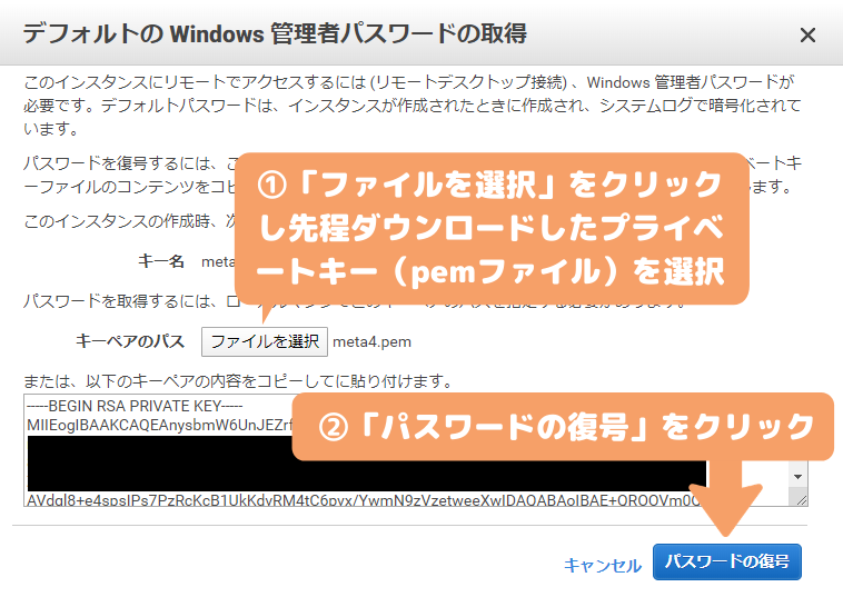 AWSWindows VPSのパスワード取得
