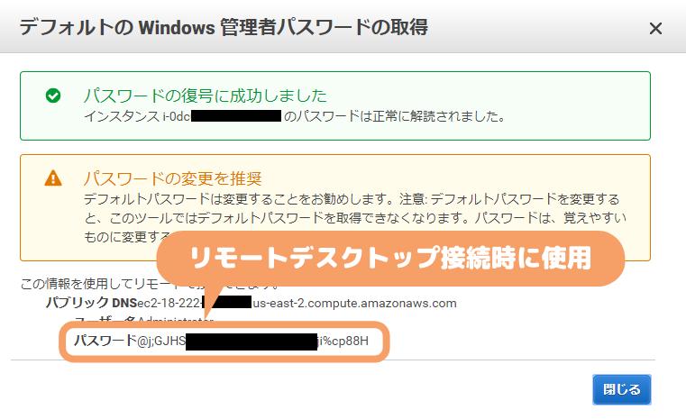 AWS-Windows Server パスワード取得