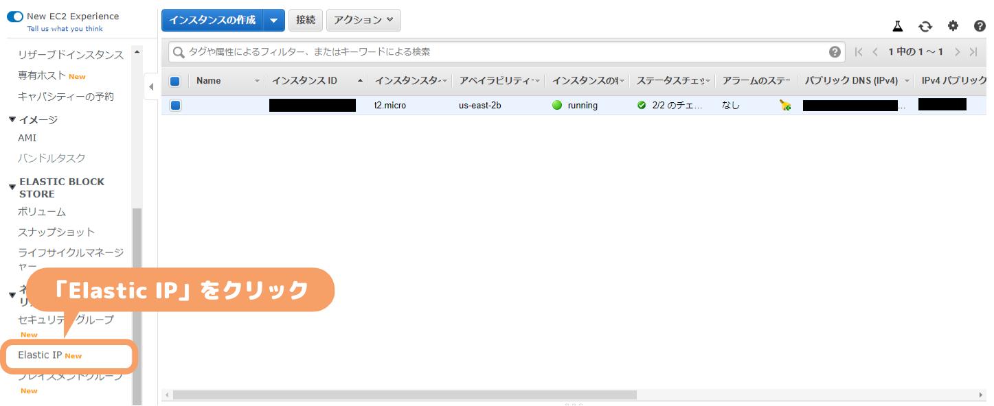 AWS-Elastic IP アドレス