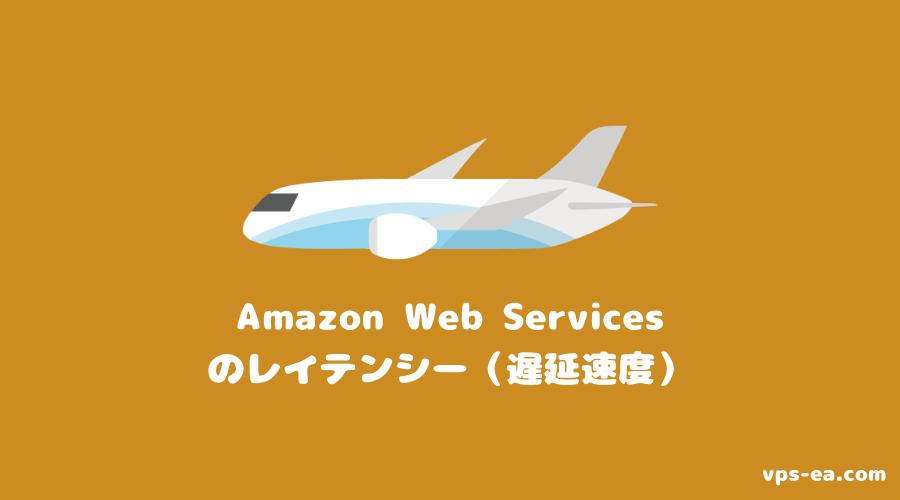 AWS(Amazon Web Services)のレイテンシー(遅延速度)