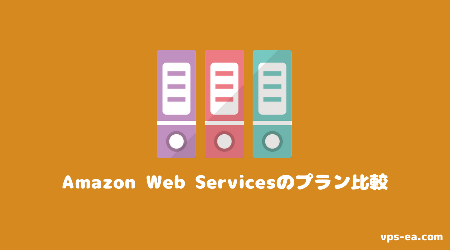 AWS(Amazon Web Services)のプラン比較