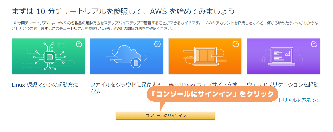 AWS登録-コンソールにサインイン