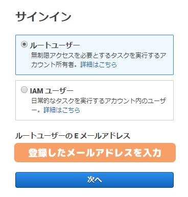 AWS-コンソールログイン画面