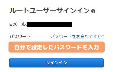 AWS-ルートユーザーサインイン