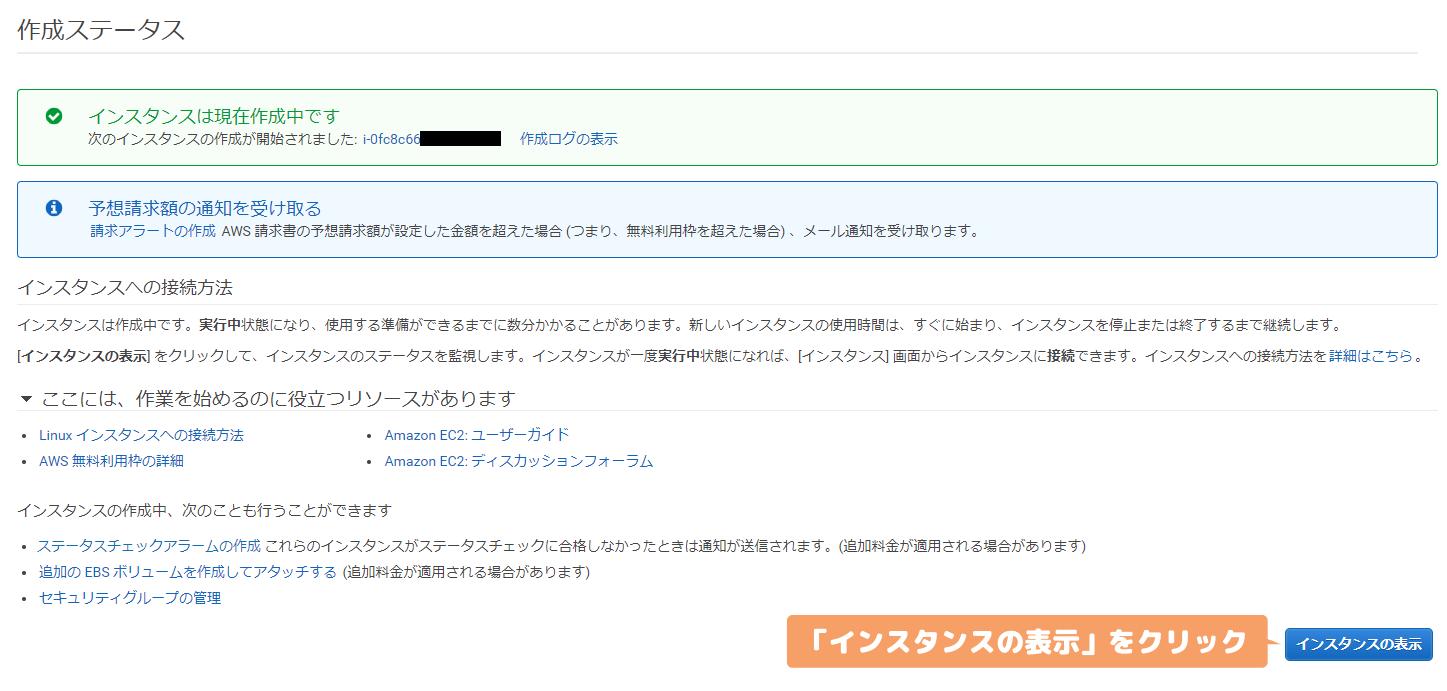 AWS-作成ステータス