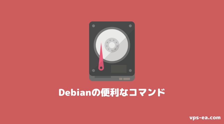 Debianコマンド