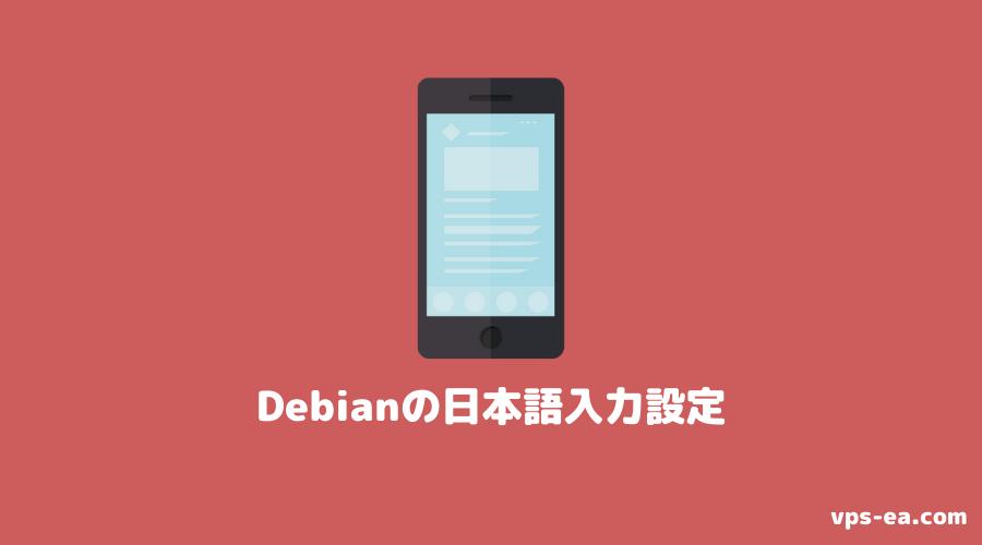 Debian 10で日本語入力をする設定