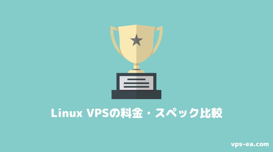 Linux VPSの料金・スペック比較