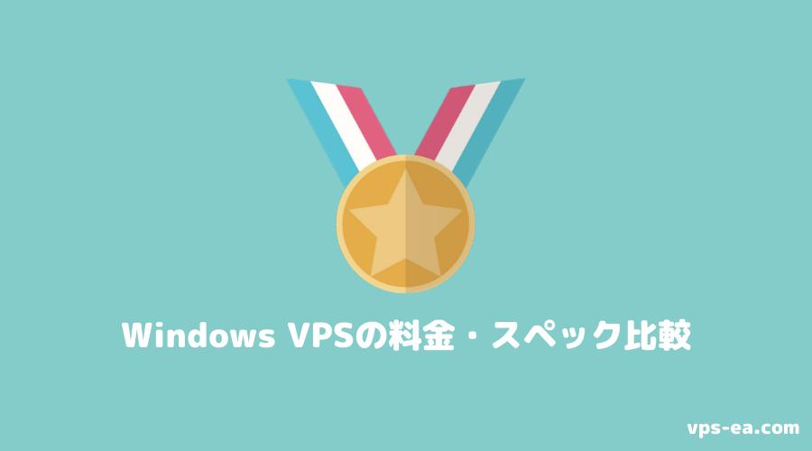 Windows VPSの料金・スペック比較