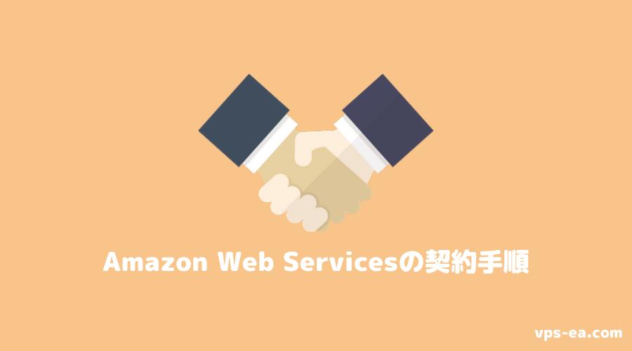 Amazon Web Services(アマゾンウェブサービス)の登録(契約)方法・手順