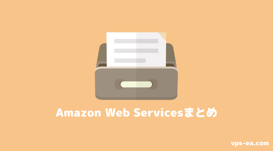 Amazon Web Services(アマゾンウェブサービス)まとめ