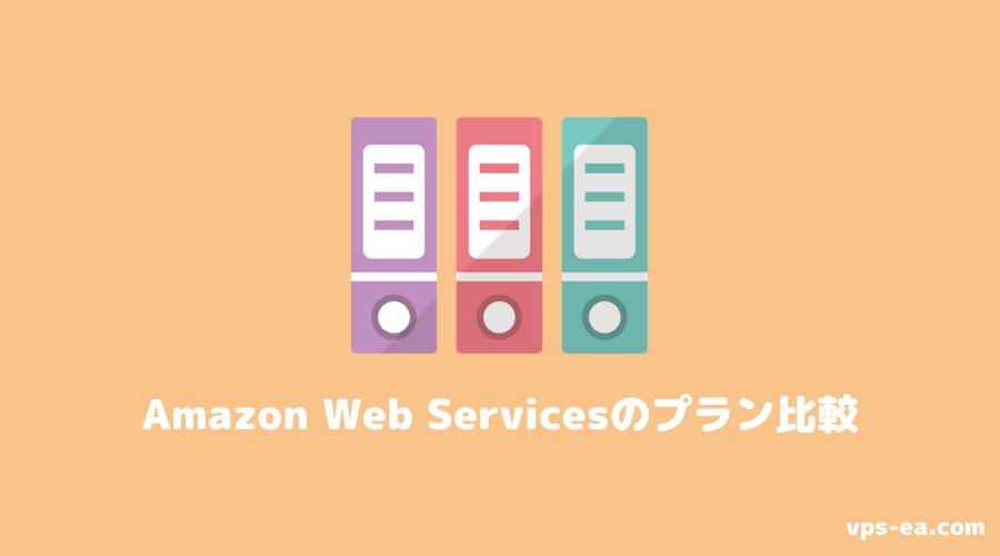 Amazon Web Services(アマゾンウェブサービス)のプラン比較