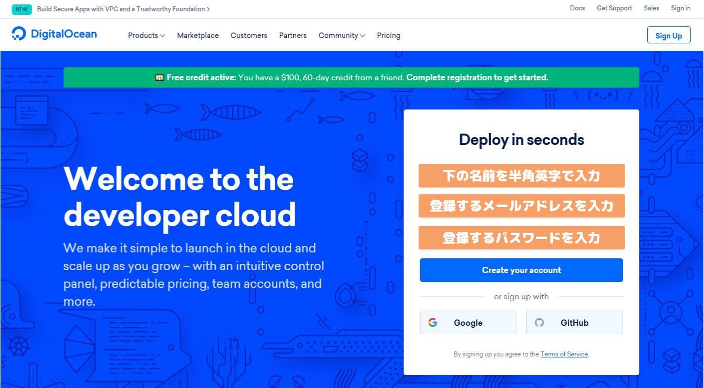 DigitalOcean公式サイトトップ画面
