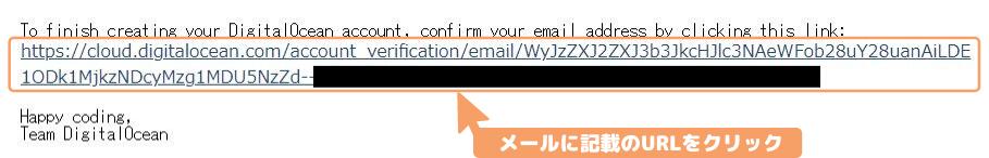 DigitalOcean登録-メール本文のURLをクリック
