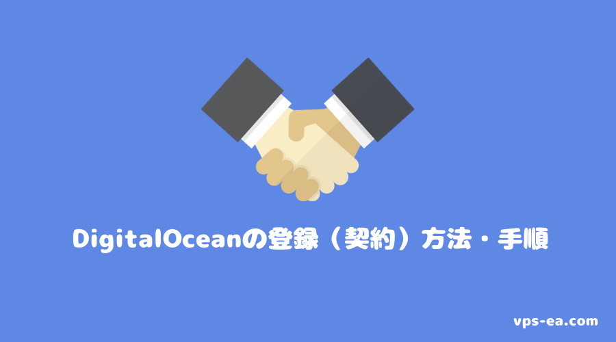 DigitalOcean(デジタルオーシャン)の登録(契約)方法・手順