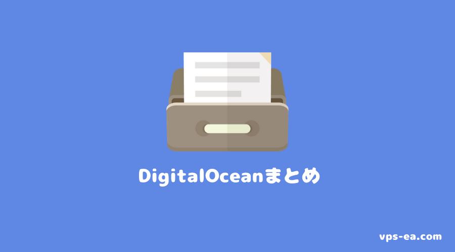 DigitalOcean(デジタルオーシャン)まとめ