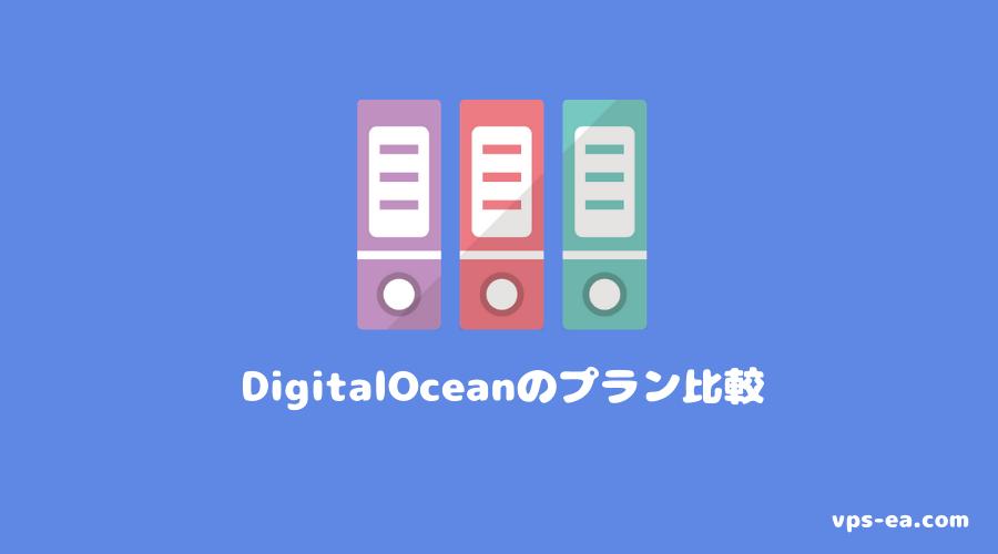 DigitalOcean(デジタルオーシャン)のプラン比較
