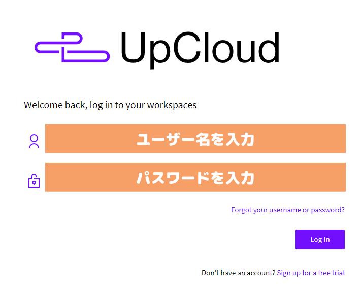 UpCloud(アップクラウド)ログイン画面