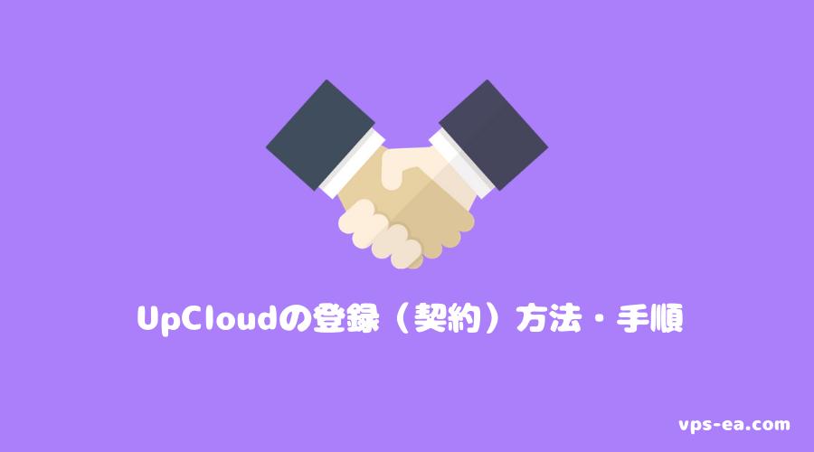 UpCloud(アップクラウド)の登録(契約)方法・手順
