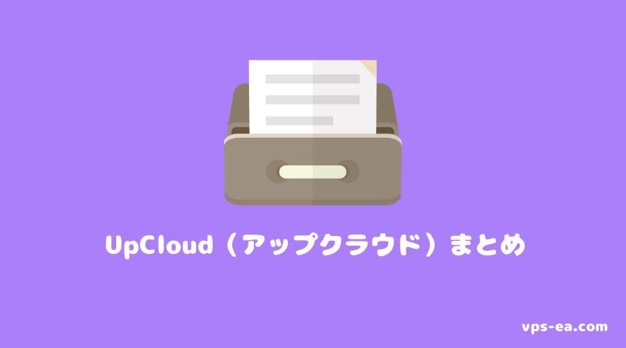 UpCloud(アップクラウド)まとめ