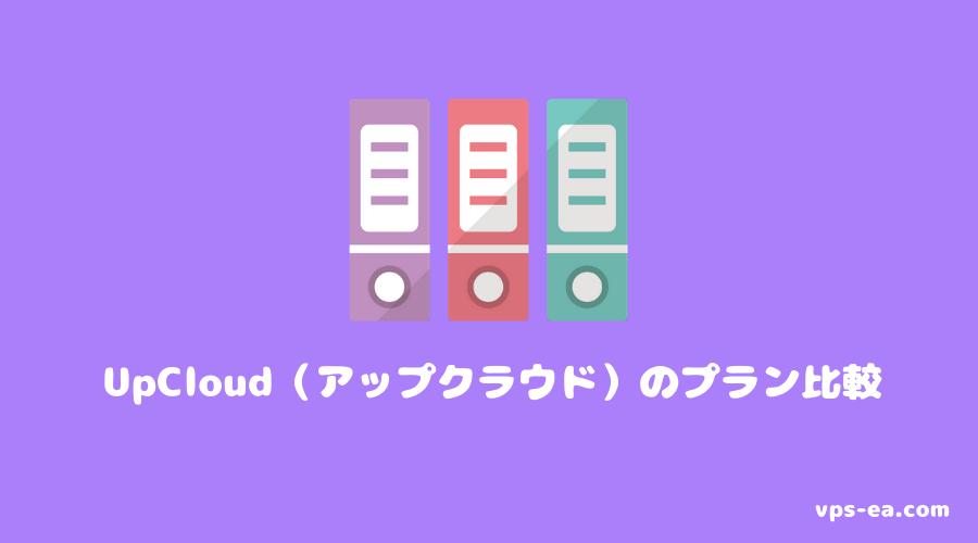 UpCloud(アップクラウド)のプラン比較