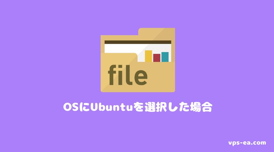 OSにUbuntuを選択した場合