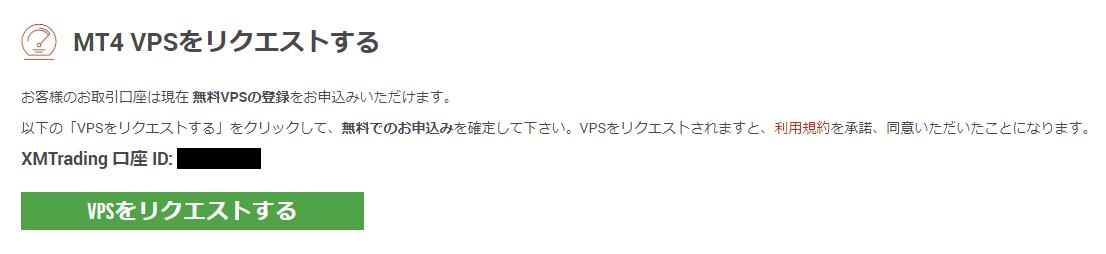 お客様のお取引口座は現在 無料VPSの登録をお申込みいただけます。