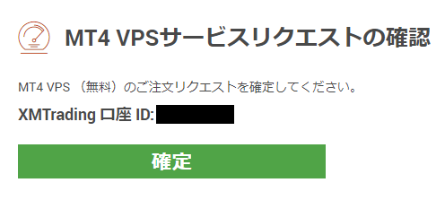 XMTrading-VPS「確定」ボタンをクリック