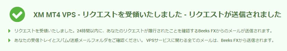 XM MT4 VPS - リクエストを受領いたしました - リクエストが送信されました