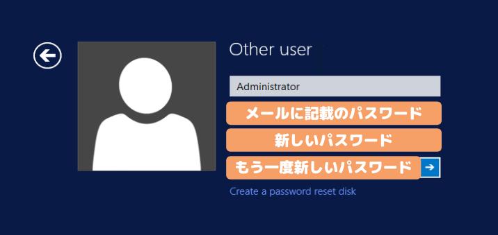 RDP-パスワード変更