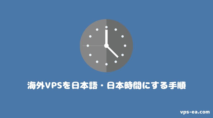 BeeksFX-海外VPSのWindows Serverを日本語・日本時間にする