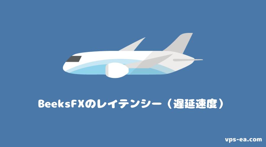 BeeksFX(ビークスエフエックス)のレイテンシー(遅延速度)