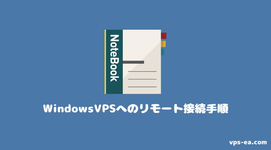 BeeksFX-Windowsサーバーへリモート接続を行なう