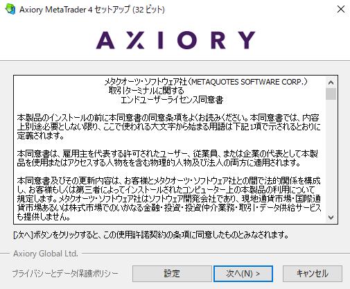 AXIORYデモ口座MetaTrader4インストール-同意事項の確認画面