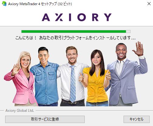 AXIORYデモ口座MetaTrader4インストール-インストール開始