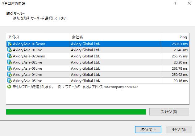 AXIORYデモ口座MetaTrader4ログイン-取引サーバーの選択