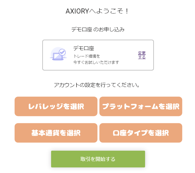 AXIORYデモ口座開設手続き-デモ口座の詳細を選択