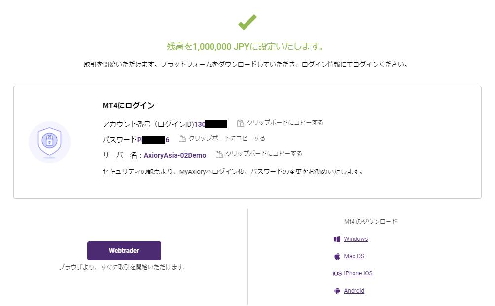 AXIORYデモ口座開設手続き-MetaTraderログイン情報画面