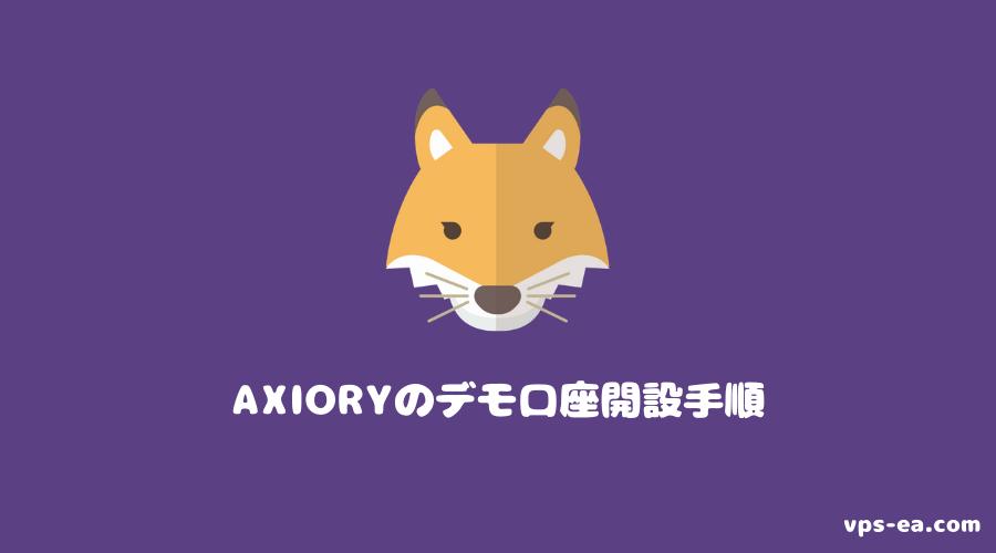 AXIORYのデモ口座開設手順