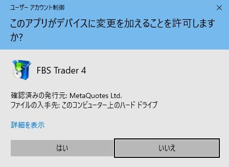 FBSデモ口座metaTraderのインストール-「ユーザーアカウント制御」の警告