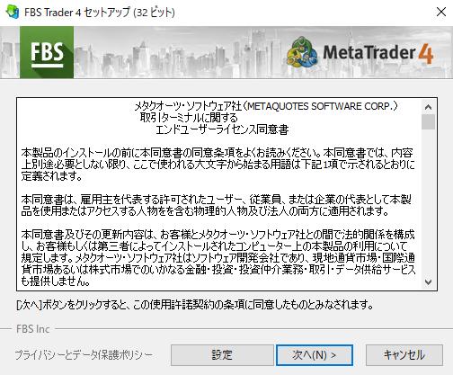 FBSデモ口座metaTraderのインストール-同意事項の確認画面